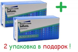 Цветные контактные SofLens Natural Colors (2 шт.)
